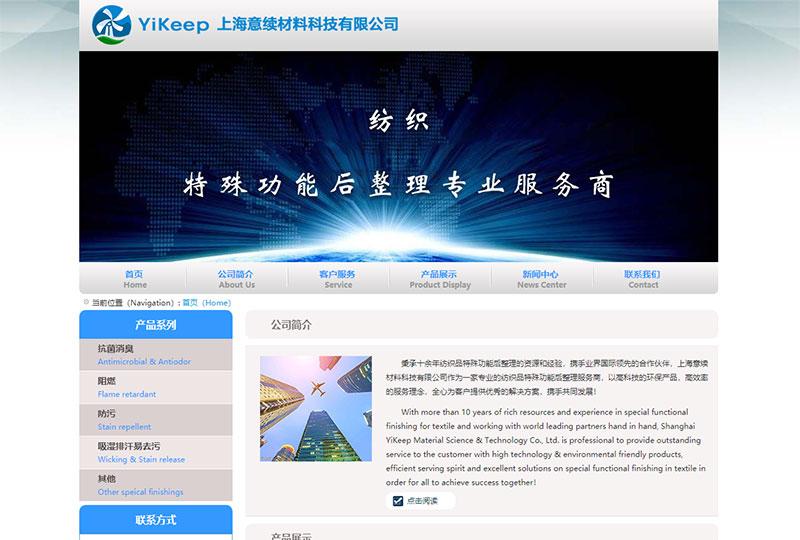 上海网站建设|意续材料